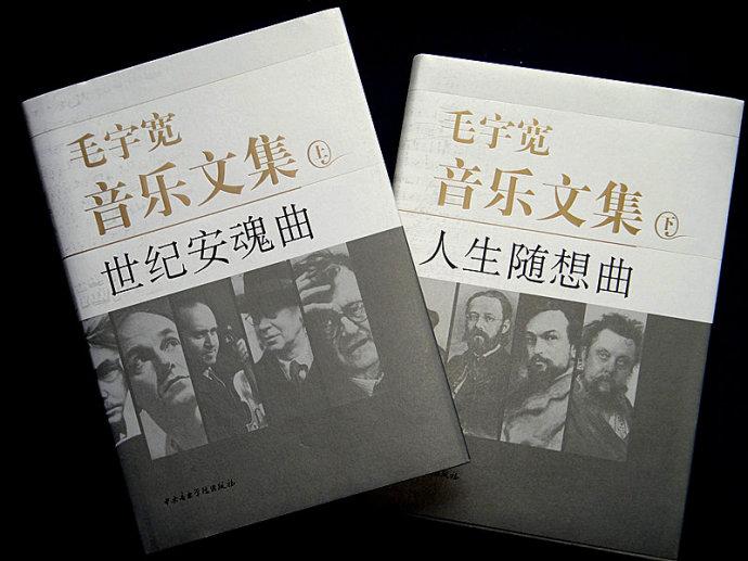 翱翔在音乐的天空 ——读毛宇宽先生著《音乐文集》