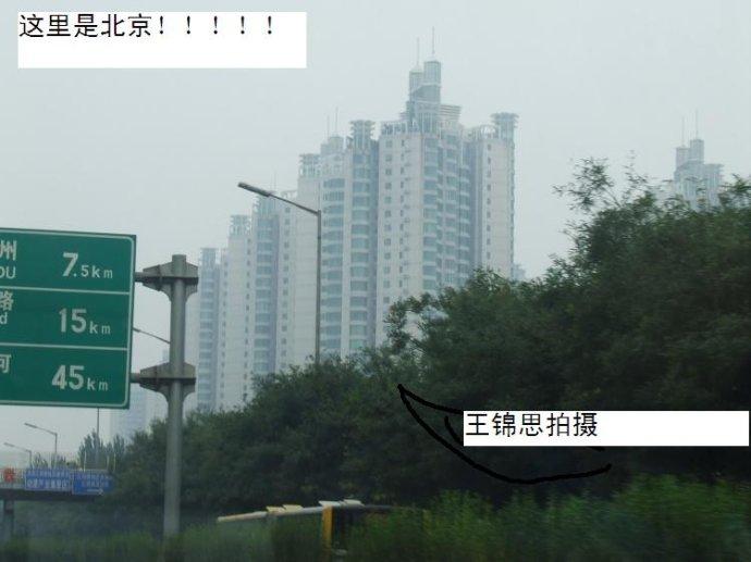 """实拍北京一处""""贫民窟"""""""