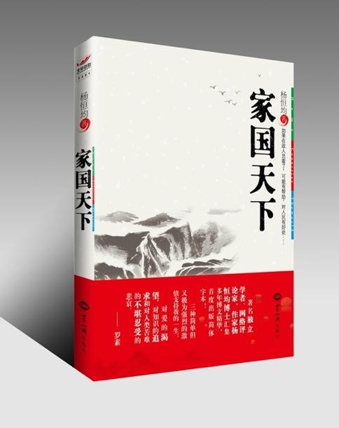 中国的民主之路始于乡村选举