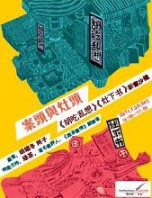 【绿茶书情】:北京·文化沙龙汇编(20110722-0724)