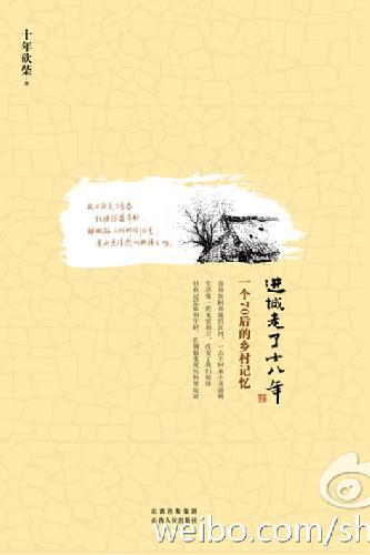 告别乡土中国(《进城走了十八年》自序)