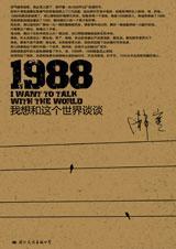 《1988:我想和这个世界谈谈》读后感