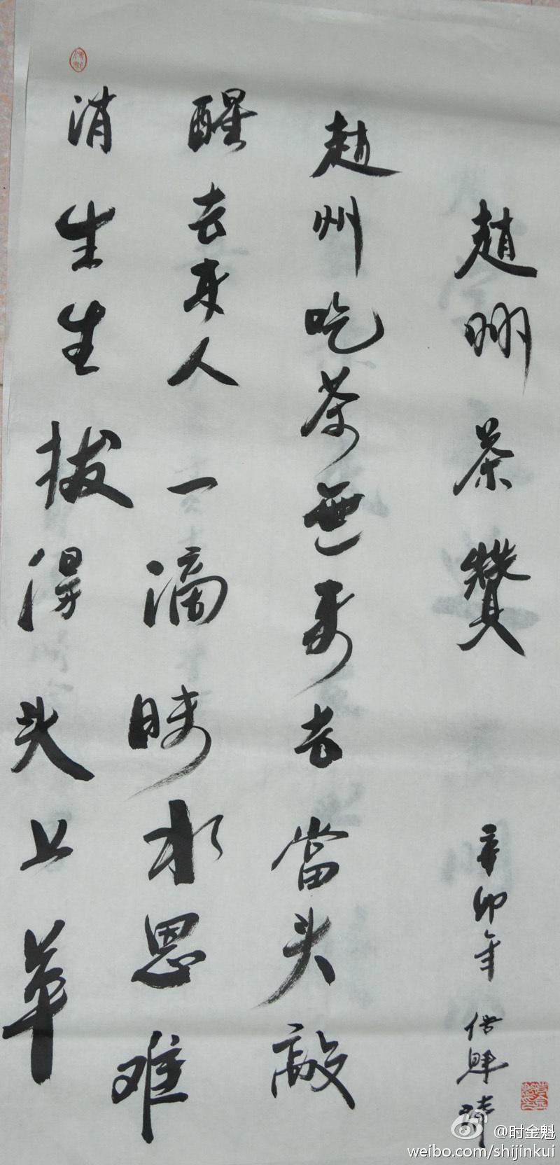 赵州茶赞【诗】