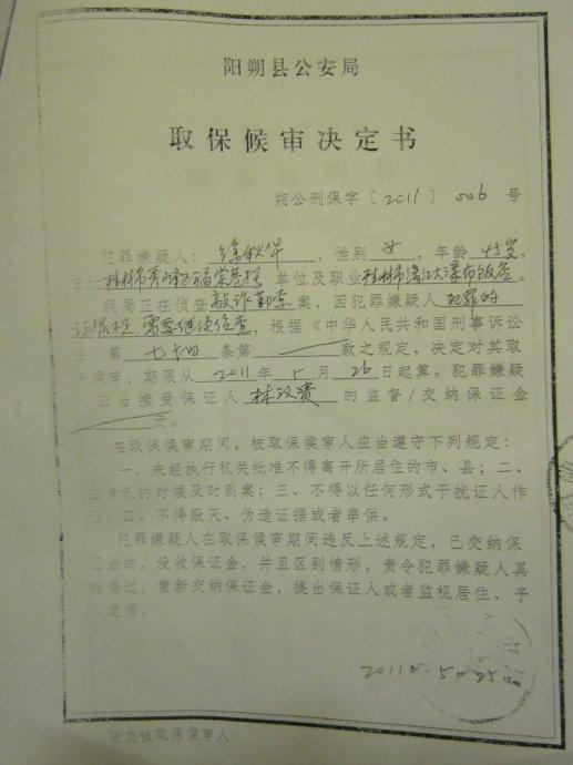 阳朔制造假案抓捕可能影响书记升职考察的无辜群众