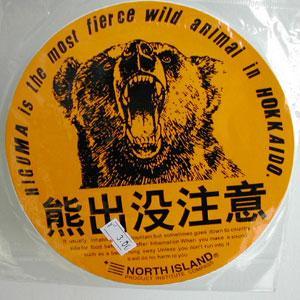 日本新干线47年只撞死一头母熊