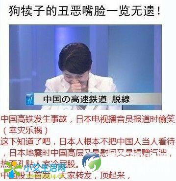 """""""日本女主播嘲笑中国动车相撞""""的幕后"""