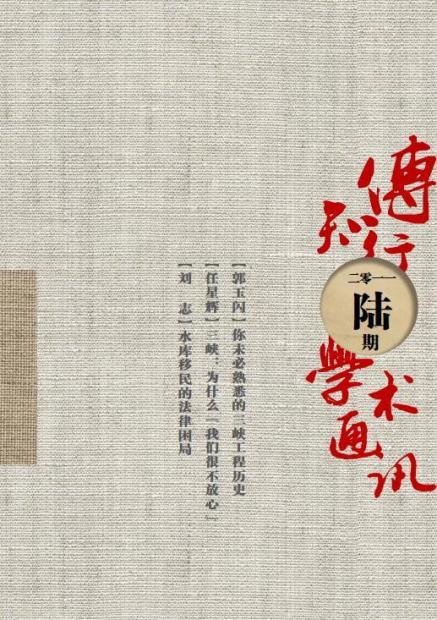 传知行学术通讯2011年第六期(总第16期)