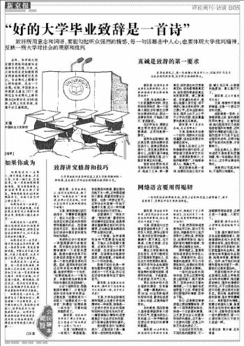 关于毕业致辞 答《新京报》记者问