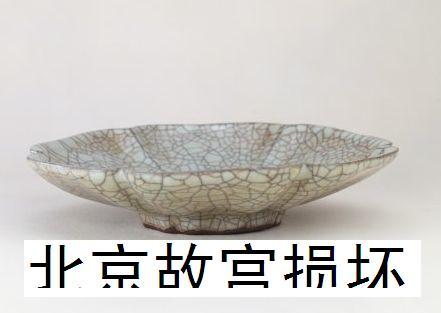 故宫损坏的哥窑瓷器珍贵在哪?