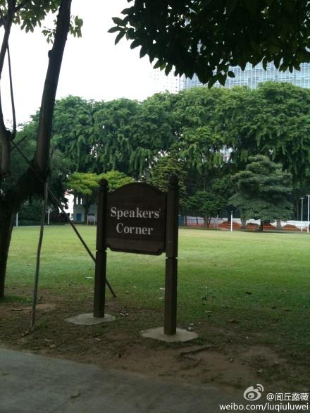 公园的角落