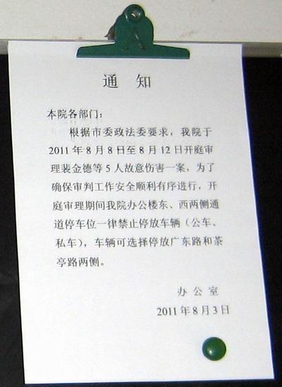 [转载]北海快讯:中院已无法公正审理裴金德等伤害案