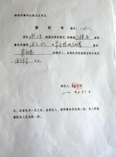 陈光武律师:辩护权争夺战继续上演,中院要剥夺我的辩护权