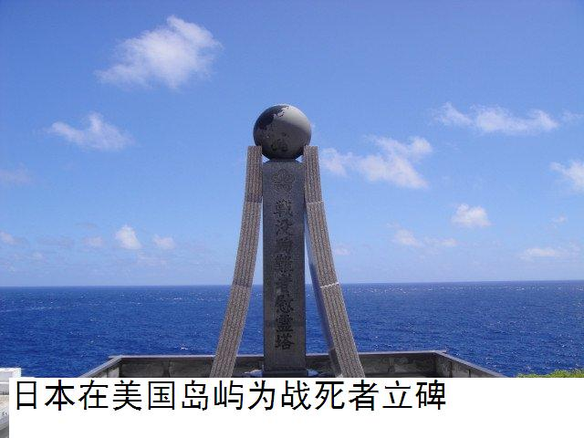美国蒙古缅甸为何给日军立碑