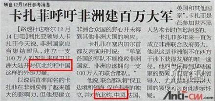 部分中国人为何同情卡扎菲政权