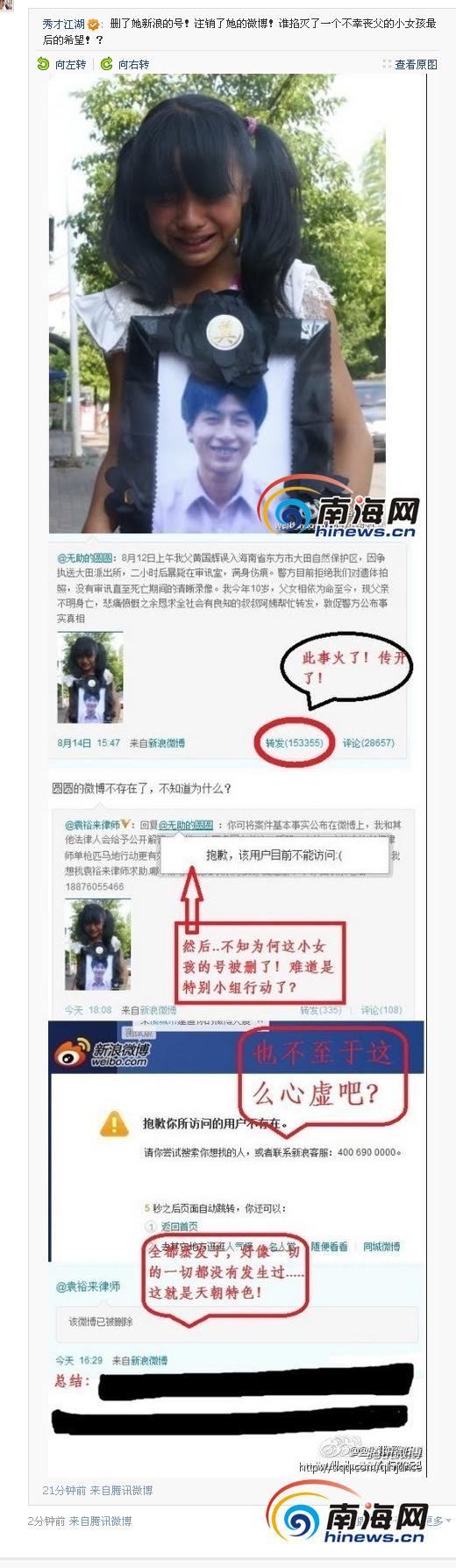 微博疯传男子审讯室暴毙 海南东方市拒绝回