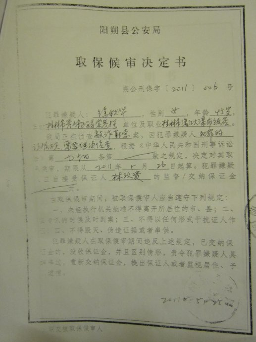 阳朔县委书记等人陷害无辜被控告多宗罪