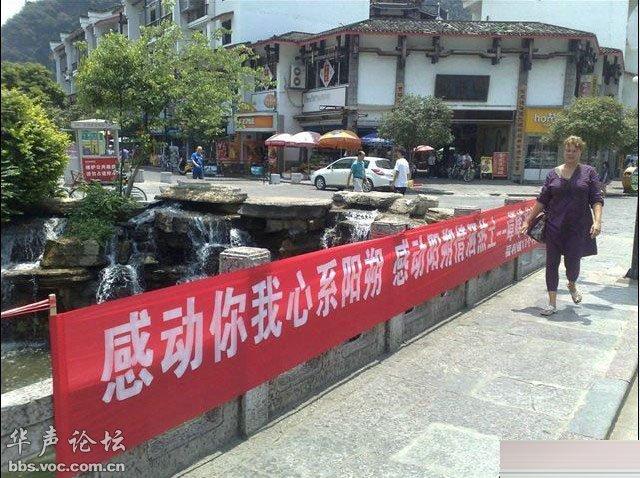阳朔街头惊现多条横幅为陷害无辜的县书记歌功颂德