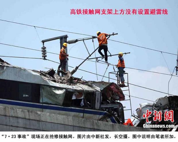 德日高铁接触网的防雷经验与我国工程师没被采纳的防雷建议