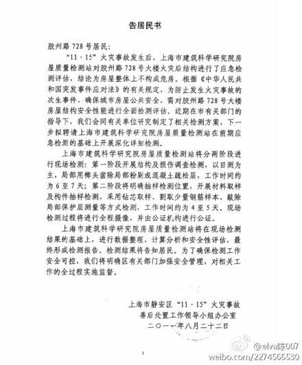 上海大火案:看到《告居民书》,我惊呆了!