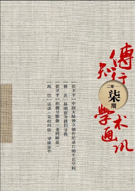 传知行学术通讯2011年第七期(总第17期)