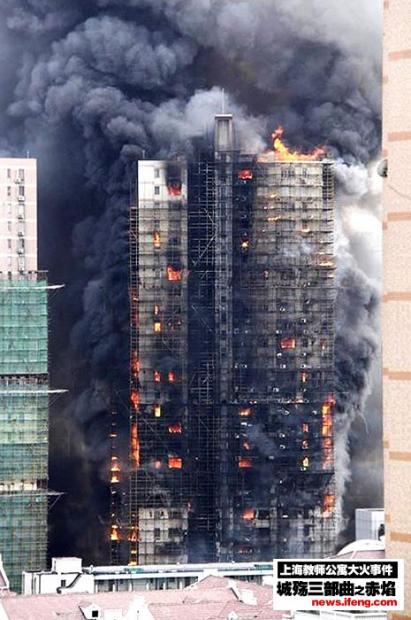 上海大火案维权6:申请公开消防信息