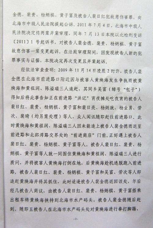[转载]起诉书四异其稿,看警检两家如何折腾