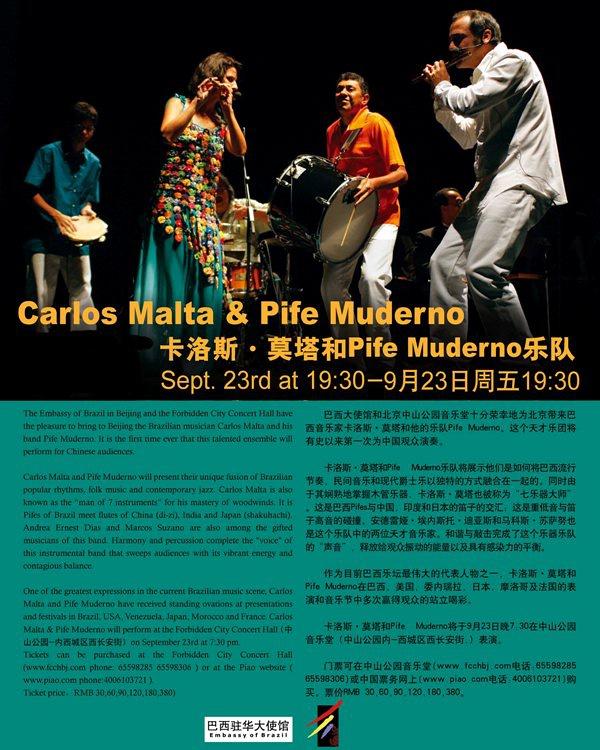 推荐一个很期待的演出:巴西的Carlos Malta