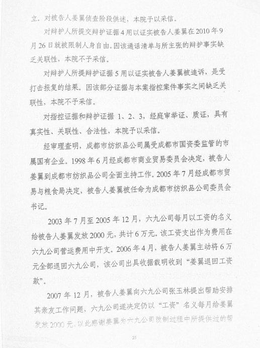 姜翼案:反腐败还是反人民?