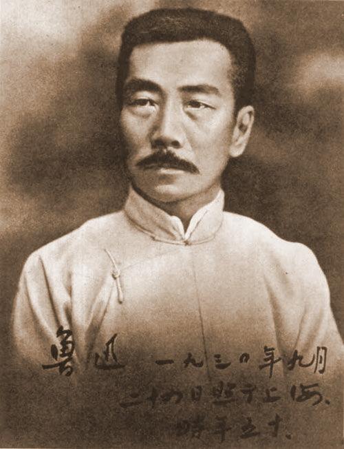 0817纪念鲁迅先生诞辰130周年/萧瀚