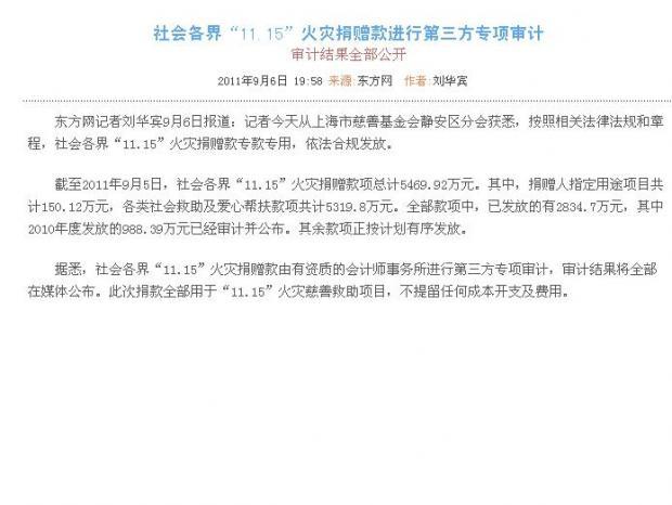 上海大火案善款去处:官方回应让人更加疑惑