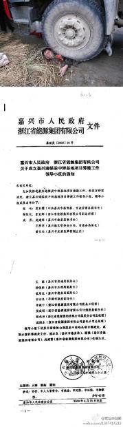浙能集团拆迁案:挑战司法极限!