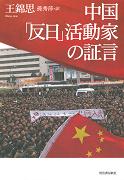 """在日本出本书玩玩——《中国""""反日""""活动家的证言》"""