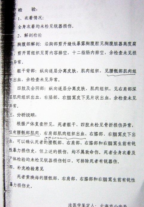 [转载]假案揭秘(二):尸体会说话,本案中黄焕海没死