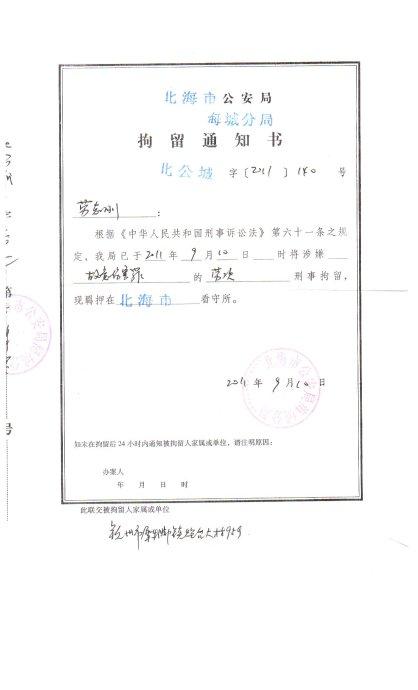 [转载]特:北海公安、北海检察官已经涉嫌刑法鈥307鈥澨酰