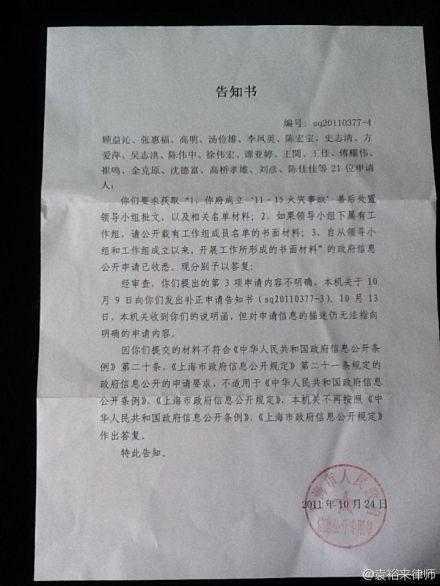 描述不明确,还是上海市政府没有信息可提供?