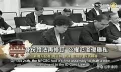 申领居民身份证需按捺指纹:台湾废止,大陆拟规定!