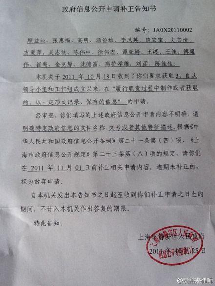 上海大火案维权:静安区政府拒绝公开政府信息的理由!