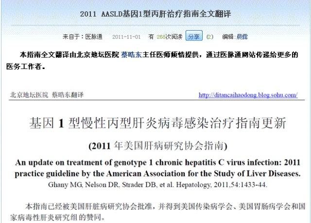 我的美国肝病年会《基因1型慢性丙型肝炎治疗指南》上线啦!