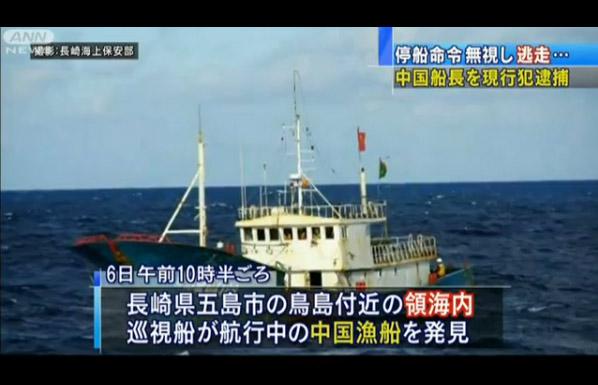 日本为何再次逮捕中国船长
