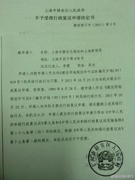 上海大火案维权16:再诉静安区政府!