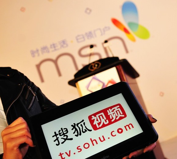 MSN牵手搜狐 有合作无战略