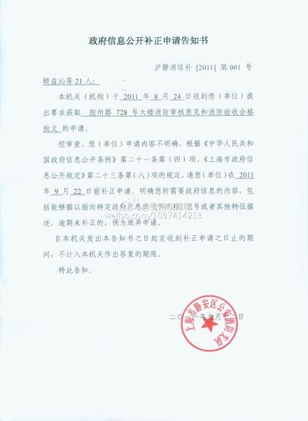 上海大火案维权17:不公开消防信息,起诉静安消防支队