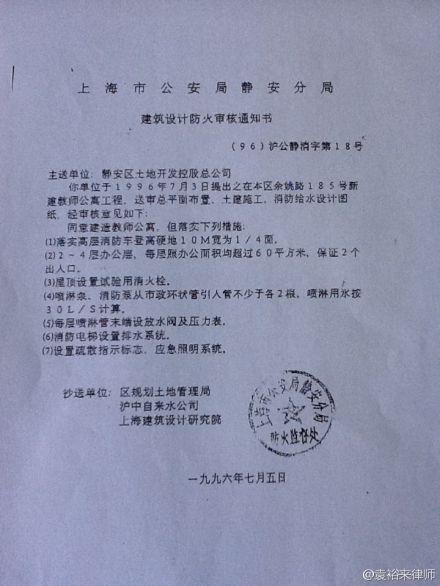 上海大火案维权18:着火大楼消防是否合格?状告消防支队