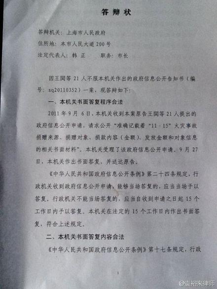 追问善款案:上海市政府的答辩状和我的4点意见