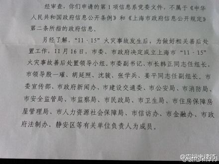 上海大火案:我的困惑之一