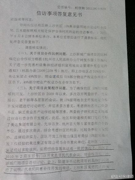 浙江杭州:600多居民叫板党代会决议