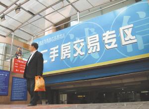 政策评论:北京二手房交易新政