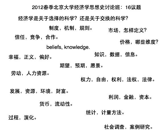 明年春季北京大学经济学思想史研究班的议题 看上去浅显其实深不可测