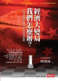台湾版时寒冰《经济大变局,我们怎么办》(照片)