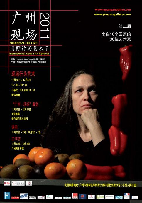 人类的尺度——2011广州国际行为艺术节